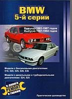 BMW 5 (e34) бензин Руководство по ремонту, эксплуатации и обслуживанию