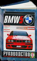BMW 5 (e34) Книга по ремонту, техобслуживанию и эксплуатации