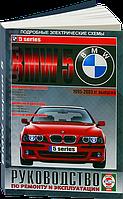 BMW 5 (e39) Справочник по ремонту, эксплуатации и техобслуживанию