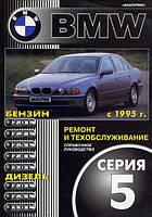 BMW 5 (e39) Пособие по ремонту, диагностике и эксплуатации