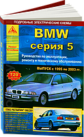 BMW 5 (е39) Автомануал по ремонту и эксплуатации
