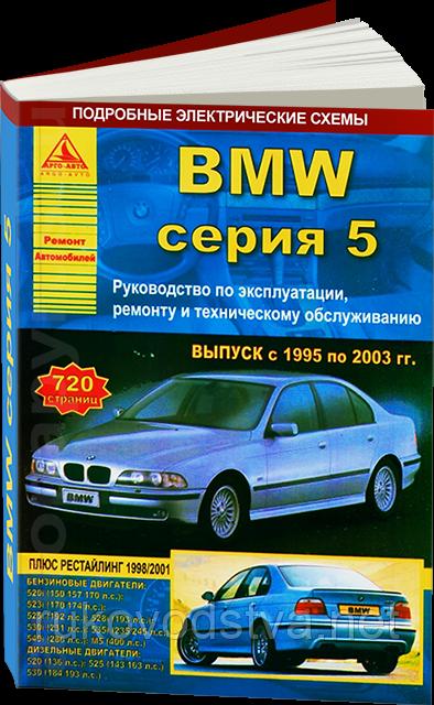 инструкция по эксплуатации bmw e39 2001-2003