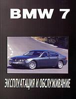 BMW 7 Инструкция по эксплуатации и техобслуживанию