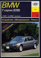 BMW 7 (e38) бензин, дизель Руководство по ремонту, эксплуатации