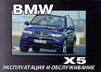 BMW X5 (E53) Инструкция по эксплуатации и техобслуживанию