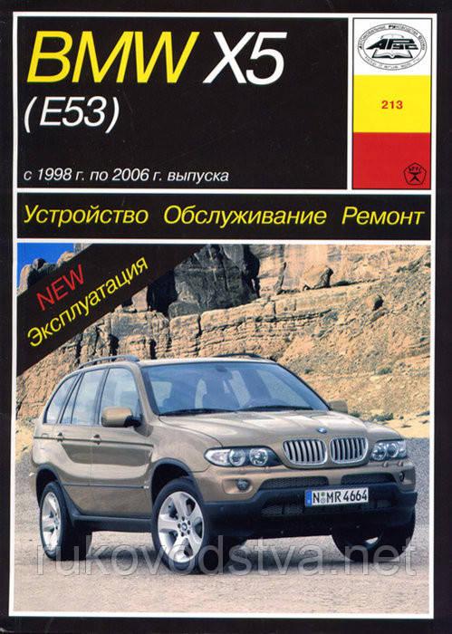 Книга BMW X5 (E53) Инструкция по эксплуатации, техобслуживанию, ремонту