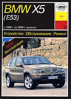Книга BMW X5 (E53) Инструкция по эксплуатации, техобслуживанию, ремонту, фото 1
