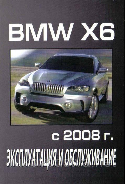 Bmw x6 инструкция по эксплуатации