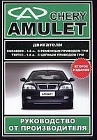 Chery Amulet Руководство по ремонту, эксплуатации и техобслуживанию