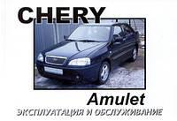 Chery Amulet Инструкция по обслуживанию и эксплуатации