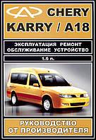 Chery Karry (a18) Руководство по ремонту, эксплуатации и техобслуживанию