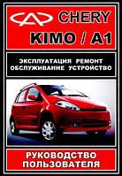 Chery Kimo (a1) Руководство по ремонту, эксплуатации и техобслуживанию