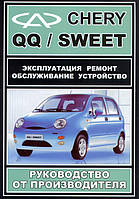 Книга Chery QQ (qq3) Руководство по ремонту, эксплуатации и обслуживанию