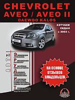 Книга Chevrolet Aveo T250 Руководство по ремонту, эксплуатации, техобслуживанию