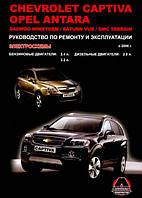 Opel Antara Инструкция по ремонту руководство по ТО и эксплуатации