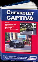 Книга Chevrolet Captiva с 2007 Инструкция по ремонту, эксплуатации и обслуживанию