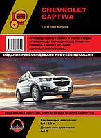Книга Chevrolet Captiva с 2011 бензин, дизель Руководство по ремонту, эксплуатации