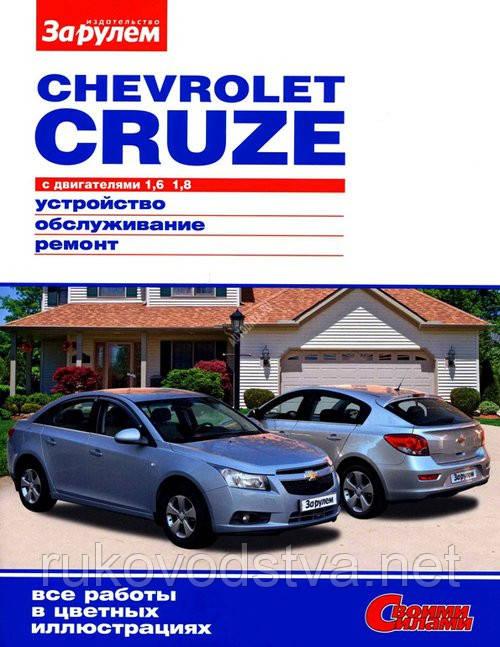 Книга Chevrolet Cruze Мануал по ремонту, эксплуатации и обслуживанию (цветной)