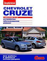 Книга Chevrolet Cruze Мануал по ремонту, эксплуатации и обслуживанию (цветной), фото 1