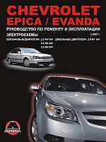 Chevrolet Epica Руководство по ремонту, эксплуатации и техобслуживанию