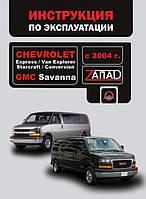 GMC Savana с 2004 Руководство по эксплуатации и обслуживанию