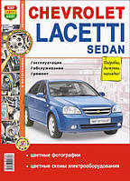 Chevrolet Lacetti (Седан) Цветной мануал по ремонту