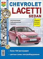 Книга Chevrolet Lacetti Седан Руководство по ремонту, эксплуатации в фотографиях