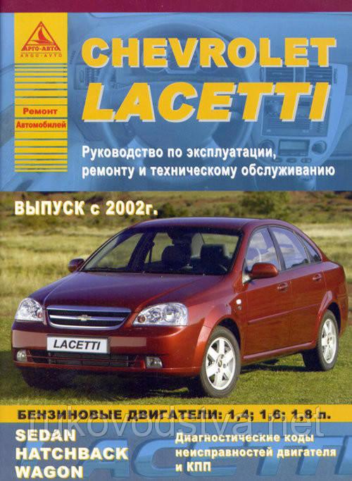 Книга Chevrolet Lacetti бензин Руководство по диагностике, ремонту, эксплуатации