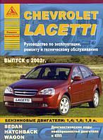 Книга Chevrolet Lacetti бензин Руководство по диагностике, ремонту, эксплуатации, фото 1