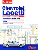 Chevrolet Lacetti Цветная инструкция по диагностике и ремонту электрооборудования
