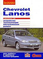 Chevrolet Lanos Руководство по ремонту, эксплуатации и техобслуживанию