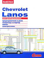 Книга Chevrolet, Daewoo Lanos Руководство по диагностике и ремонту электрооборудования авто