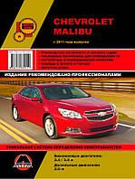 Chevrolet Malibu Руководство по эксплуатации, обслуживанию, ремонту