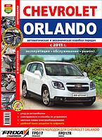 Chevrolet Orlando Цветной мануал по ремонту, эксплуатации и техобслуживанию