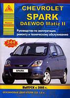 Книга Chevrolet Spark Руководство по ремонту, эксплуатации, диагностике