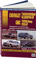 Книга Chevrolet Tahoe, Blazer, Suburban 1987-1999 Руководство по ремонту, эксплуатации