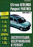 Peugeot Partner Инструкция по техобслуживанию, эксплуатации и ремонту