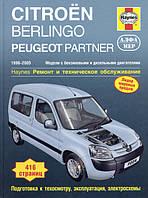Citroen Berlingo Руководство по ремонту, обслуживанию и эксплуатации