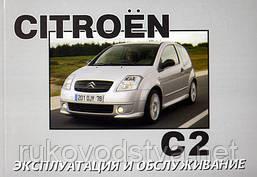 Книга Citroen C2 с 2003 Инструкция по эксплуатации