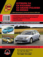 Citroen C4 Справочник по диагностике, обслуживанию и ремонту