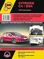 Книга Citroen C4 з 2010-18 Керівництво по експлуатації, ремонту