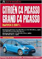 Citroen C4 Picasso Руководство по ремонту, эксплуатации и техобслуживанию