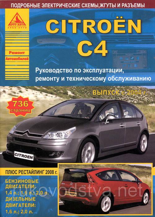 Книга Citroen C4 c 2004-10 Инструкция по ремонту, техобслуживанию