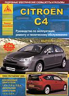 Книга Citroen C4 c 2004-10 Інструкція з ремонту, техобслуговування
