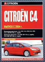 Citroen C4 Книга по ремонту, техобслуживанию, эксплуатации