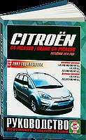 Книга Citroen C4 Picasso 2007 бензин, дизель Мануал по ремонту, експлуатації, техобслуговування