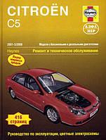 Книга Citroen C5 с 2001-2008 Мануал по ремонту, эксплуатации и обслуживанию