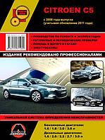 Книга Citroen C5 c 2008 Руководство по ремонту, обслуживанию, фото 1