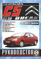 Книга Citroen C5, Break 2004-2008 Руководство по ремонту, диагностике и эксплуатации