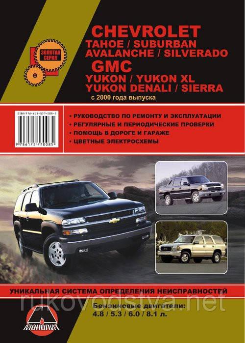 Книга Chevrolet Tahoe, Suburban 2000-07 Инструкция по эксплуатации и ремонту